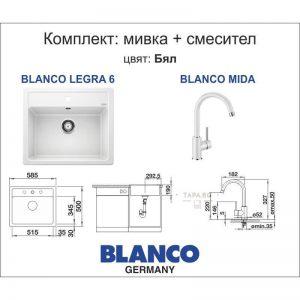 BLANCO Комплект мивка LEGRA 6 и смесител MIDA
