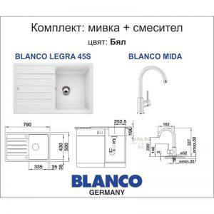 BLANCO Комплект мивка LEGRA 45S и смесител MIDA