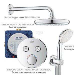 GROHE Комплект смесител за вграждане+душ+ръчен душ
