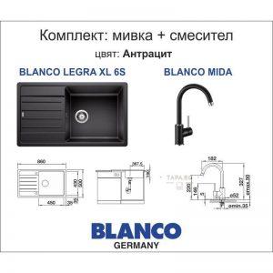 BLANCO Комплект мивка LEGRA XL 6S и смесител MIDA