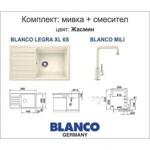 BLANCO Комплект мивка LEGRA XL 6S и смесител MILI