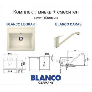 BLANCO Комплект мивка LEGRA 6 и смесител DARAS