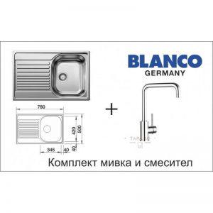 BLANCO Комплект мивка TIPO 45S и смесител MILI