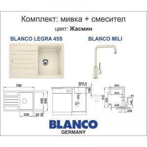 BLANCO Комплект мивка LEGRA 45S и смесител MILI