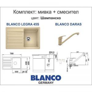 BLANCO Комплект мивка LEGRA 45S и смесител DARAS
