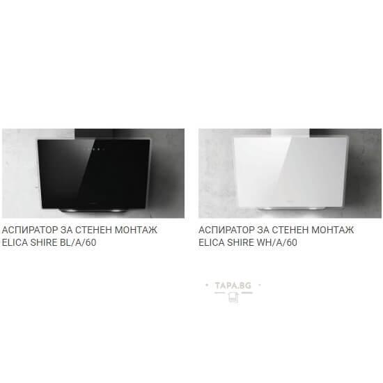 BLANCO Аспиратор SHIRE WH/A/60