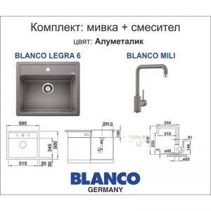 BLANCO Комплект мивка LEGRA 6 и смесител MILI