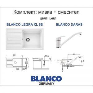 BLANCO Комплект мивка LEGRA XL 6S и смесител DARAS